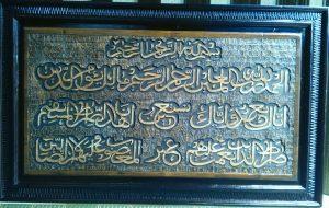 Kaligrafi Surat Al Fatihah