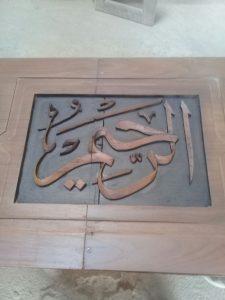 Kaligrafi Asmaul Husna 62 meter