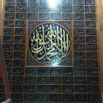 mihrab jati ornamen Asmaul Husna