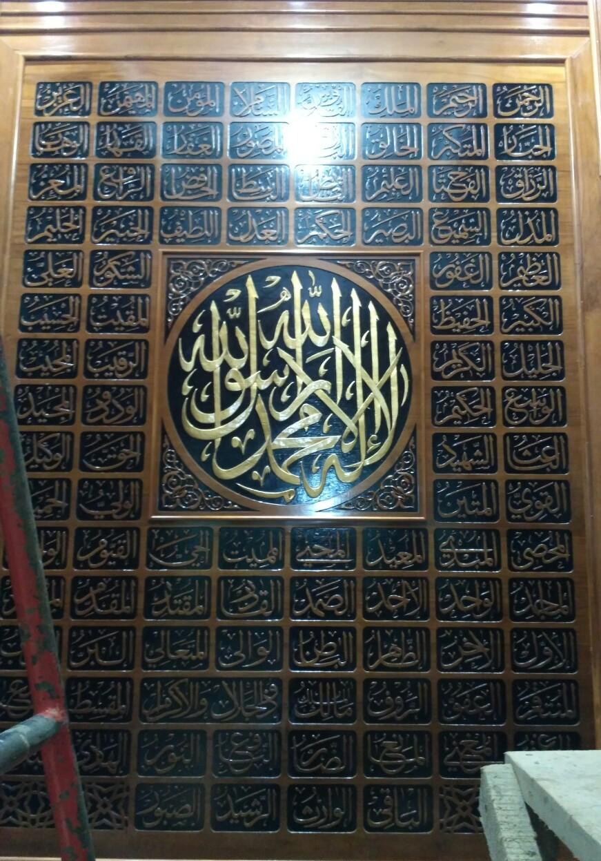 Kaligrafi Ukir Asmaul Husna